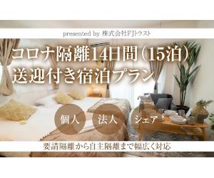 株式会社FJトラスト フィールジャパン